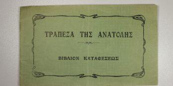 Βιβλιάριο Καταθέσεων της Τράπεζας της Ανατολής Αθήνα 1923.