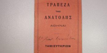 Βιβλιάριο Ταμιευτηρίου της Τράπεζας της Ανατολής Αθήνα 1927.