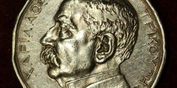Ασημένιο Αναμνηστικό μετάλλιο για τον Θάνατο του Χαρίλαου Τρικούπη