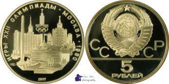 Ρωσσία USSR Μόσχα Ασημένιο proof 5 Ρούβλια Ολυμπιακοί Αγώνες 1980 Scenes of Kiev.