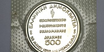 500 Δραχμές 1979 Ασημένιο Ένταξη της Ελλάδος στην ΕΟΚ