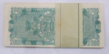 Δεσμίδα 40 τεμαχίων 2 Δισεκατομμυρίων 1944 (Λάθος ίδιο νούμερο).