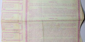 Εθνική Τράπεζα της Ελλάδος, Β΄ Δάνειον 8% 1928 5 ομολογίες – 5.000 δραχμές
