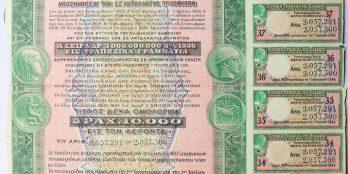 Εθνική Τράπεζα της Ελλάδος, Β΄ Δάνειον 8% 1926 10 ομολογίες-10.000 δραχμές