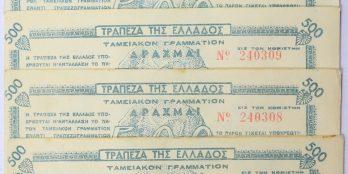 500 Εκατομμύρια Ταμειακό Γραμμάτιο Πατρών 1944 (Πεντάδα συνεχόμενα νούμερα)
