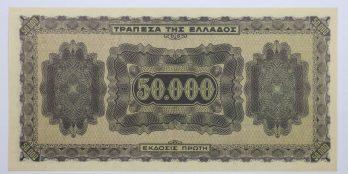 50.000 Δραχμές 1944 Ακυκλοφόρητο.