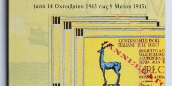 """Τα χαρτονομίσματα της """"πολιορκημένης"""" Ρόδου"""