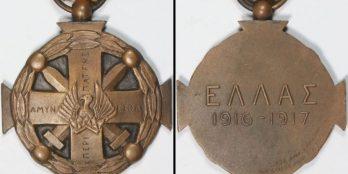 Μετάλλιο Στρατιωτικής Αξίας Δ τάξεως Sui/Rivaud 1916