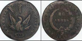 20 Λεπτά 1831 Ελληνική Πολιτεία Chase 475-A.c.