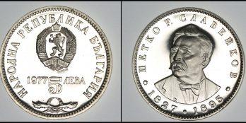 Bulgaria Silver Proof 5 Leva 1977 Petko R. Slaveikov