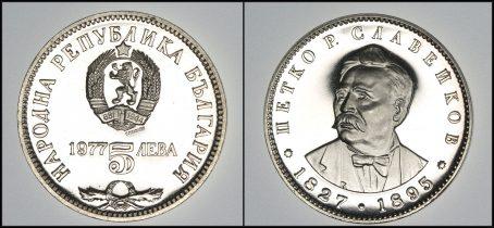 Bulgaria5-Leva-Proof-1977-Midas-Collectibles