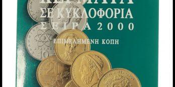 Greece Official Blister 2000