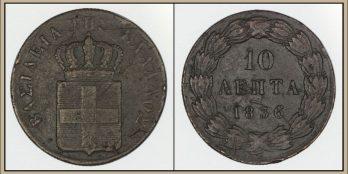 10 Λεπτά 1836