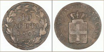 10 Λεπτά 1850