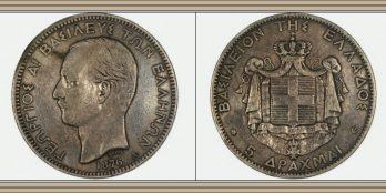 5 Δραχμές 1876 Γεώργιος Α