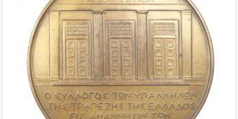 Μετάλλιο Εμμανουήλ Τσουδερός Τράπεζα Της Ελλάδος 1938