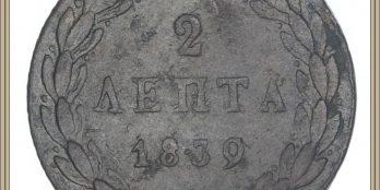 2 Λεπτά 1839