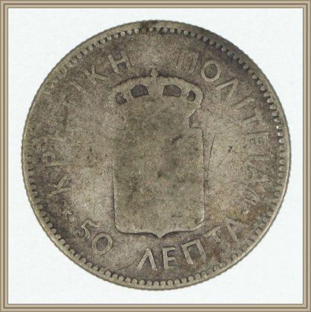 Cretan-State-50-Lepta-1901-midas-collectibles