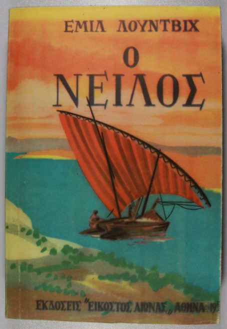 O-neilos-emil-ludbich