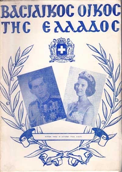 Βασιλικός-Οίκος-της-Ελλάδος