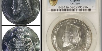 Cyprus Silver 12 Pounds 1974 Archbishop Makarios III PCGS MS 66 (KM#M9).