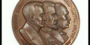 Μετάλλιο Στρατιωτικής Σχολής Ευελπίδων 1978