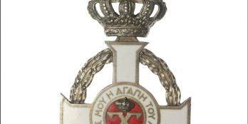 Αργυρός Σταυρός του Τάγματος Γεωργίου Α