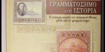 Γραμματόσημο και ιστορία – Η νεότερη πορεία του ελληνικού έθνους μέσα από το γραμματόσημο