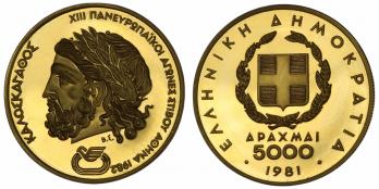 Greece 5000 Drachmai 1981 Pan-European Games